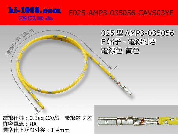 025型AMP製0.64-3メス端子非防水03...の紹介画像2