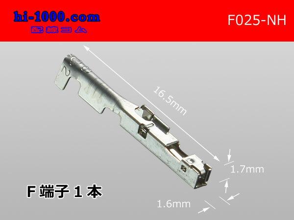 ●025型NHシリーズメス端子(S)/F025-NH