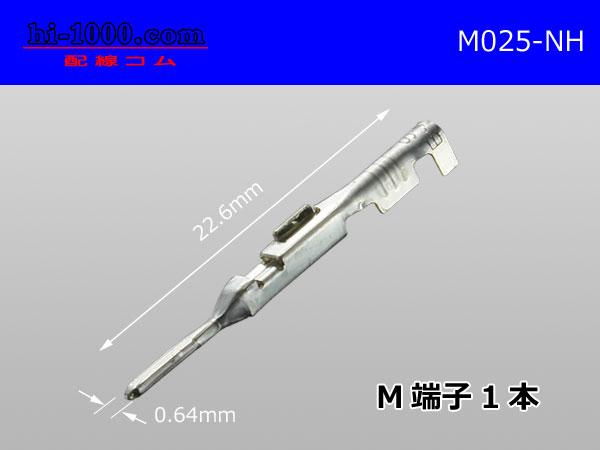 ●025型NHシリーズオス端子(S)/M025-NH