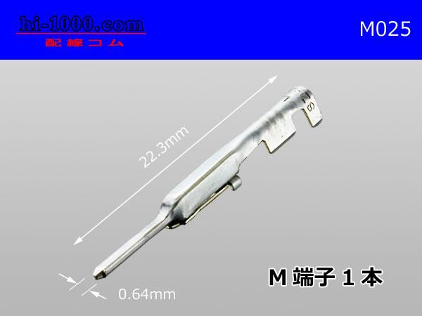 025型住友TSシリーズオス端子非防水/M025