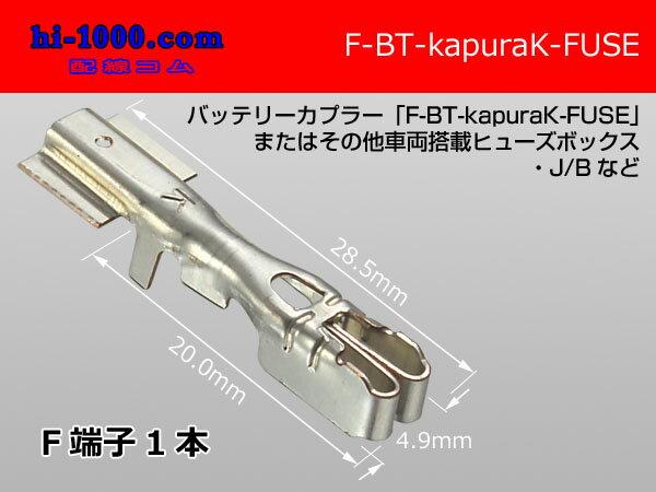 バッテリーコネクタ用ヒューズ端子-住友電装製/F-BT-kapuraK-FUSE