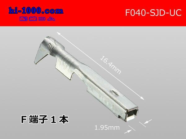●040型三菱電線工業製UCシリーズFターミナル0.3〜0.5/F040-SJD-UC
