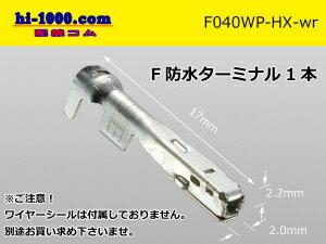 ●040型HX【防水】シリーズメス端子のみ(ワイ...の商品画像