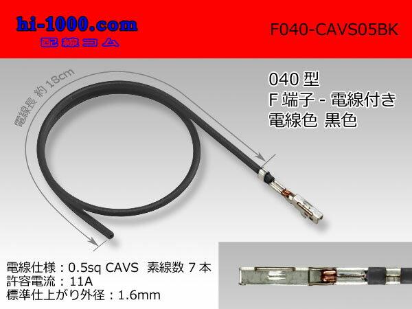 040型非防水Fターミナル-CAVS0.5黒色電線付き/F040-CAVS05BK