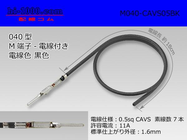 040型非防水Mターミナル-CAVS0.5黒色電線付き/M040-CAVS05BK