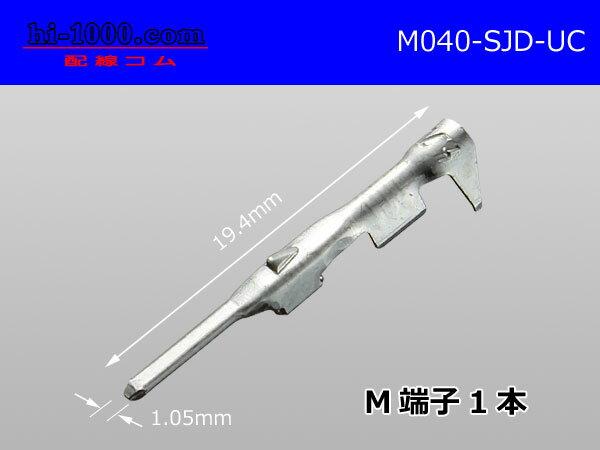●040型三菱電線工業製UCシリーズMターミナル0.3〜0.5/M040-SJD-UC