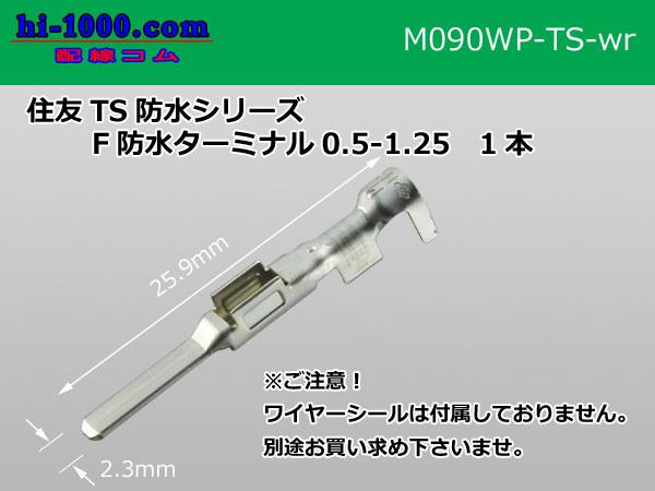 090型TS【防水】M端子のみ(ワイヤーシール無し)/M090WP-TS-wr