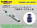三菱電線工業製NMWP防水Fターミナル/F090WP-SJD-NMWP