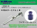 三菱電線工業製NMWP防水Mターミナル/M090WP-SJD-NMWP