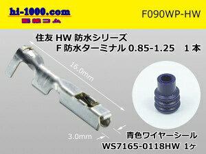 090型HW【防水】メス端子/F090WP-HW