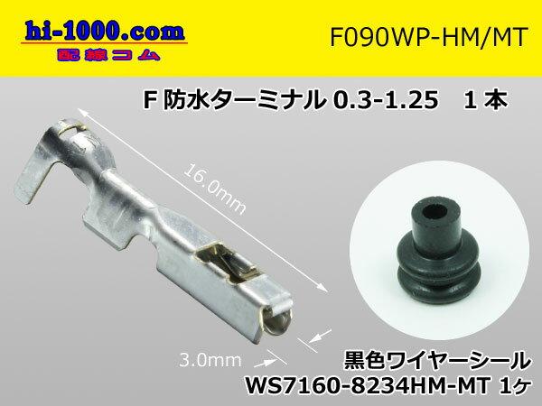 090型HM/MT【防水】メス端子/F090WP-HM/MT