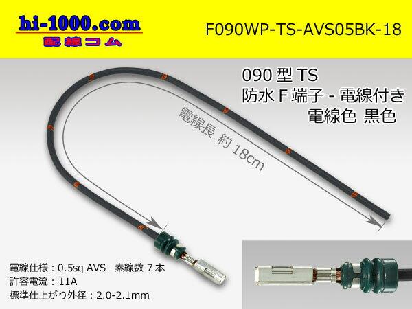 090型TS【防水】メス端子-AVS0.5黒色電...の商品画像