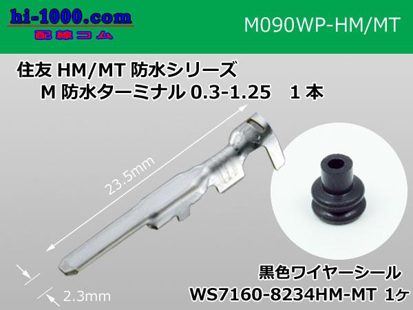 090型HM/MT【防水】オス端子/M090W...の紹介画像2
