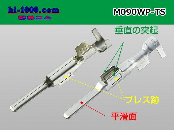090型TS【防水】オス端子/M090WP-TSの紹介画像3