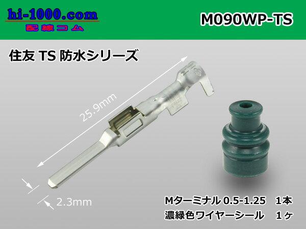 090型TS【防水】オス端子/M090WP-TSの紹介画像2