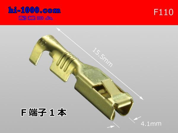 110型メス端子非防水/F110