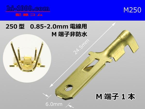 250型0.85〜2.0mm電線用オス端子/M250