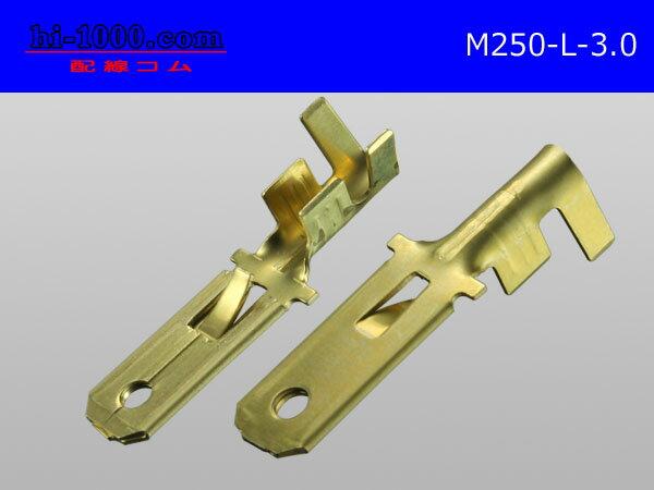 250型3.0mm電線用オス端子/M250-L...の紹介画像2
