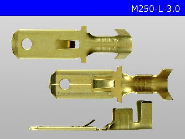 250型3.0mm電線用オス端子/M250-L...の紹介画像3