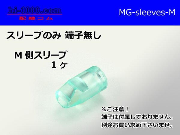 丸ギボシ端子用オススリーブのみMG-sleeves-M