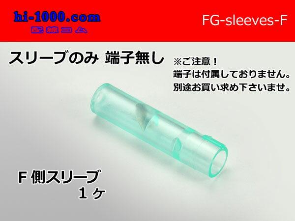 丸ギボシ端子用メススリーブのみFG-sleeves-F