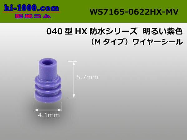●040型HX防水シリーズワイヤーシールM-明る...の商品画像