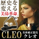 【送料無料】美鼻補整器具CLEO(クレオ)|1日10分できりっと通った鼻筋を目指せ!