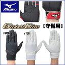 (メール便発送可 )ミズノ グローバルエリート 守備用手袋 片手用 ウォッシャブル可能 1EJED120 1EJED121 野球