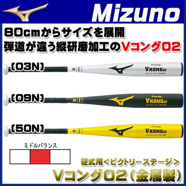 特価20%OFF/送料無料ミズノ(ビクトリーステージ)硬式用バットVコング02:金属製ミドルバランス