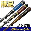 【限定モデル!】ミズノ MIZUNO ミズノプロ 木製ノックバット 日本生産 1CJWK121 硬式・軟式・ソフトボール兼用 野球
