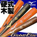 ミズノ グローバルエリート 硬式 木製バット 中国アオダモ プロモデル BFJ 1CJWH128 イチロー型 梶谷型 近藤型 中田型 野球