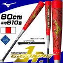 【ポイント10倍】ミズノ 少年軟式用 ビヨンドマックス ギガキング 1CJBY138 ミドルバランス バット 野球