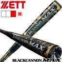 半額【送料無料】ZETT ゼット ブラックキャノンMAX 軟式用バット BCT359 FRP製バット M号球対応 高反発 三重構管造 トップバランス 野球