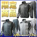 【限定モデル】ミズノ ミズノプロ ブレーカーシャツフルZIP ブレーカーパンツ 上下セット 裏ブレスサーモ R-LINE 12JE6W84 12JF6W84 ブレーカー トレーニングウエア 野球
