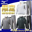 【限定モデル】ミズノ ミズノプロ ハーフZIP長袖トレーニングジャケット・ロングパンツ S-LINE 12JE7J80 12JF7J80 ジャージ トレーニングウエア 野球