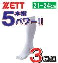(メール便対応 )『3足組 5本指ソックス!』ZETT お買得 店長オススメ!5本指パワーで大地をつかむ!21-24cm 野球