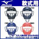 【20%OFF】ミズノ(MIZUNO)軟式用キャッチャーマスク スロートガード一体型 チームカラーに合わせて4色展開 2QA349 野球