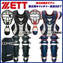 【限定モデル】ZETT(ゼット)軟式用キャッチャー用防具4点セット+専用ケース付(マスク・プロテクター・レガーツ・スロートガード) BL316 野球