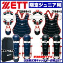 【限定モデル!大特価/送料無料】ZETT少年軟式用キャッチャー用防具4点セット