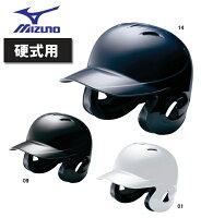 【お買得!MIZUNO ミズノ】定番モデル硬式用ヘルメット(両耳付打者用)斬新なデザインと機能の両立!ヒートプロテクション構造高校野球にも対応商品2HA-188 定価9450円の画像