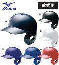 【お買得!MIZUNO ミズノ】定番モデル 軟式用ヘルメット(右打者用)1DJHR103 野球