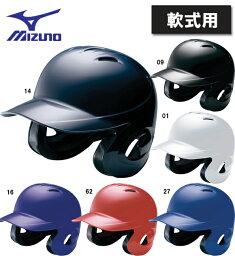 【お買得!MIZUNO ミズノ】定番モデル軟式用ヘルメット(両耳付打者用)斬新なデザインと機能の両立!ヒートプロテクション構造1DJHR101