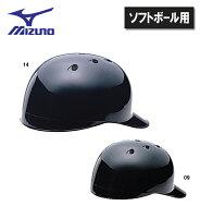 【ミズノ(MIZUNO)】ツバ付き ソフトボール用キャッチャー用ヘルメット 捕手用 受注生産 1DJHC302 野球の画像