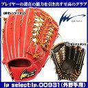 Ip select アイピーセレクト 硬式外野手用グラブ(学生対応可)日本生産 ステアレザー 野球・グローブ