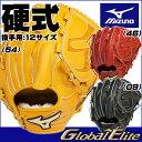 ミズノ 硬式 グラブ グローバルエリート G True 投手用(ピッチャー用)12サイズ 1AJGH14311 グローブ