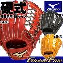 ミズノ 硬式用 グラブ グローバルエリート G True 外野手用 15サイズ 1AJGH14317 硬式 グローブ