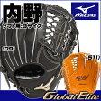 ミズノ ソフトボール用 グラブ グローバルエリートGgear 内野手用H1 9サイズ 1AJGS14403 グローブ