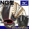 【全日本代表モデル】ミズノ ソフトボール用 グラブ NG型 グローバルエリート オールラウンド用 12サイズ 1AJGS14307 グローブ