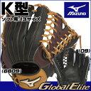 【全日本代表モデル】ミズノ ソフトボール用 グラブ K型 グローバルエリート 外野手用 13サイズ 1AJGS14317 グローブ