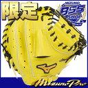 【限定カラー】ミズノ(ミズノプロ) 硬式 捕手用 キャッチャーミット (HG-12型) 1AJCH14000 スピードドライブテクノロジー 高校野球ルール対応 野球 グローブ